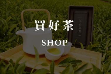 購買阿里山高山茶