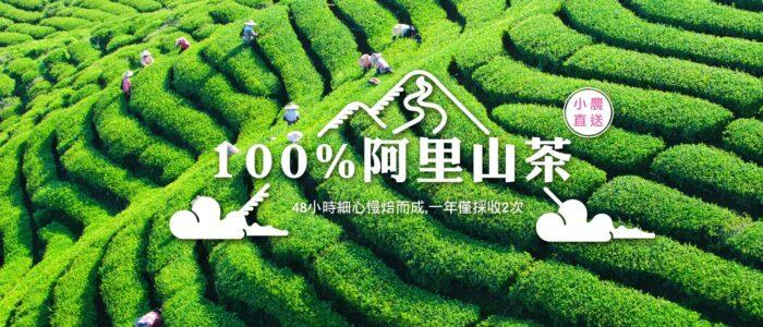 100%阿里山高山茶